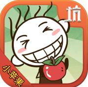 史小坑的小苹果 1.0.01