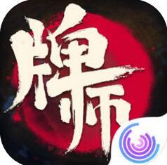 牌师下载_牌师官方正版手游下载1.5.0