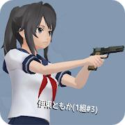 校园女生模拟器中文版 1.0