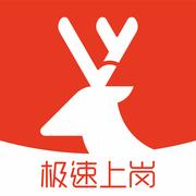 鹿用招聘网2.1.0_鹿用招聘网下载安装_鹿用招聘网官方app下载