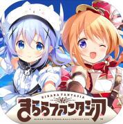 Kirara Fantasia下载_Kirara Fantasiau游戏下载1.12.0