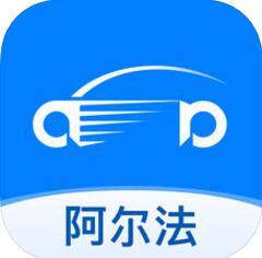 阿尔法顺风车app_阿尔法顺风车app官方下载1.1.34