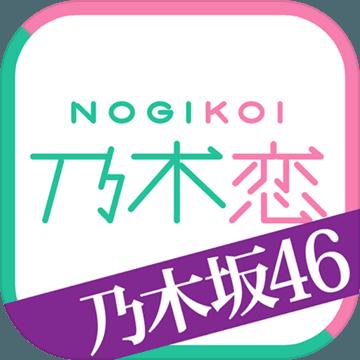 乃木恋繁体中文版下载 乃木恋安卓汉化版下载1.0.0