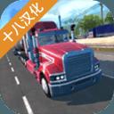 卡车模拟pro2汉化破解版1.6-卡车模拟pro2无限钻石金币版下载