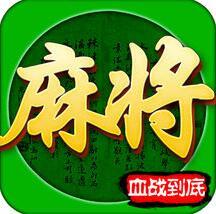 四川麻将血战到底下载-血战到底麻将下载安装5.04.063