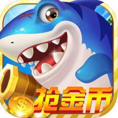 真人3D捕鱼下载-真人3D捕鱼赢话费版下载3.0.1