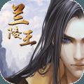兰陵王 V1.0.37 360版