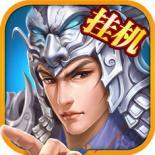 赵云传奇V1.0.1 iOS版