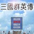 三国群英传1手游版单机版下载中文版下载地址-三国群英传1安卓下载地址V1.1.317安卓版