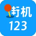 街机123游戏盒苹果版 V1.0 IOS版