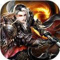 魔龙诀手游下载-魔龙诀安卓版下载V1.0安卓版