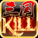三国kill V3.4.1 安卓版