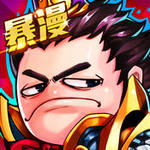 暴走无双 V3.1.9 安卓版