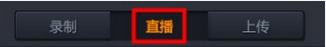 龙珠直播怎么直播 龙珠直播直播方法图文详解