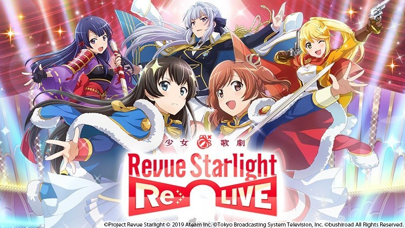 一起投入舞台吧!《少女☆歌剧Revue Starlight -Re LIVE-》国际版正式配信