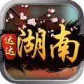 达达湖南麻将 V1.0.2 苹果版