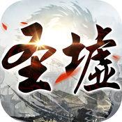 圣墟 V1.0.0 苹果版