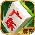 闲来广东麻将重制版V1.8.0 苹果版
