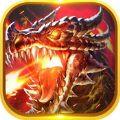 热血斩龙V1.4.3.1 苹果版