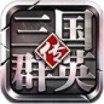 三国群英传V1.0.0 安卓版