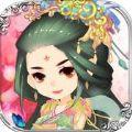 宫廷Q传2游戏下载_宫廷Q传2IOS版V2.3.0苹果版下载
