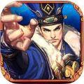 新三国战纪苹果版_新三国战纪iphone/ipad版V1.0苹果版下载