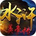 豪情水浒V1.9.0 安卓版