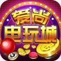 爱尚电玩城官网下载_爱尚电玩城ios版V1.1.1苹果版下载