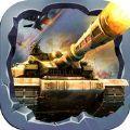 坦克突击之王 V1.0 破解版