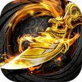 宝刀屠龙 V1.0 苹果版
