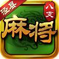 泾县八支麻将 V1.0 苹果版