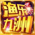 渔乐九洲官网下载_渔乐九洲ios版V1.0苹果版下载