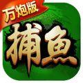 超级爱捕鱼苹果版_超级爱捕鱼iphone/ipad版V1.0苹果版下载