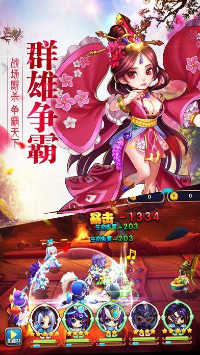 幻世三国V1.0 安卓版