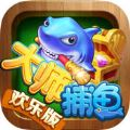 大师捕鱼欢乐版ios版下载_大师捕鱼欢乐版苹果版V1.0苹果版下载