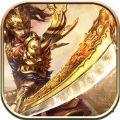 烈龙争霸 V1.0.0 苹果版