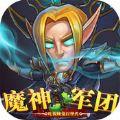 魔神军团 V1.2.5 苹果版