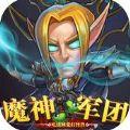 魔神军团 V1.2.5 安卓版