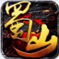 新蜀山传奇 V1.0.6.0 安卓版