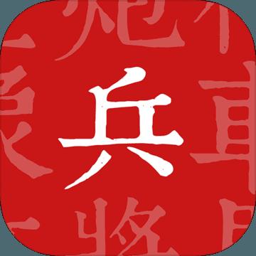 兵者手游下载_兵者官网安卓版下载1.7