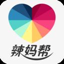 辣妈帮app_辣妈帮下载安装_辣妈帮最新版下载7.6.20