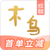 木鸟短租6.6.3_木鸟短租下载安装_木鸟短租官方app下载