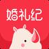 婚礼纪安卓版 8.0.6