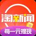 淘新闻3.1.5.5_淘新闻下载安装_淘新闻官方app下载