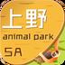 上海野生动物园 1.0.6