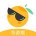 伴个桔子 2.9.8