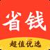 超级省1.8.0_超级省下载安装_超级省官方app下载