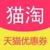猫淘优惠券1.5.0_猫淘优惠券下载安装_猫淘优惠券官方app下载