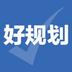 好规划4.2.0_好规划下载安装_好规划官方app下载