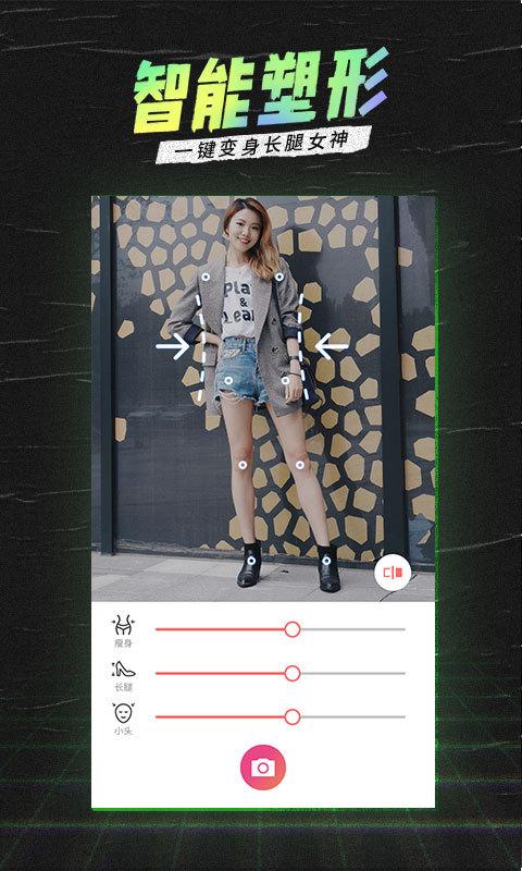潮自拍iphone版3.5.5.1